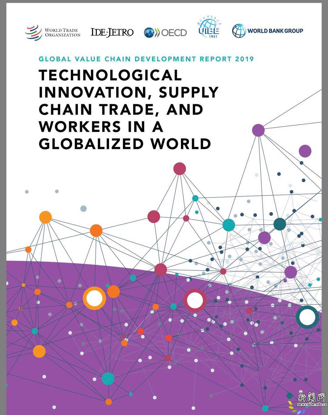 Global Value Chain Development Report 2019 released in IMF
